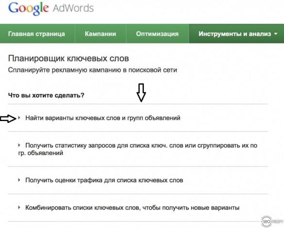 Подбор слов Google
