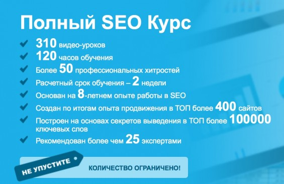 Курс SeoProfy-System