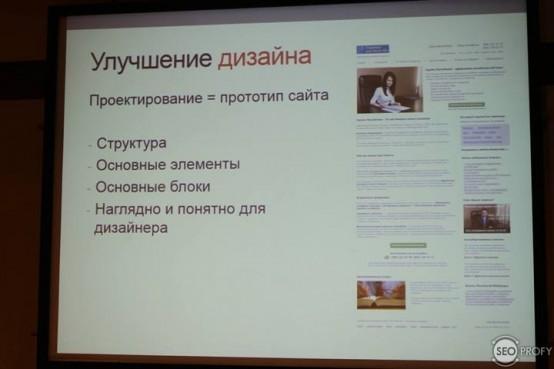 Доклад на AllinTopConf 2014