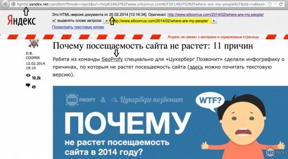 Сохраненная копия в Яндекс