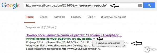 Кеш в Гугл