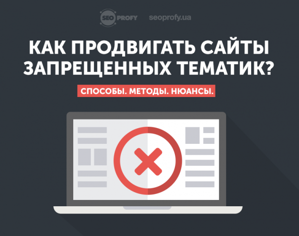 Seo продвижение сайтов в запрещенных тематиках - SeoProfy
