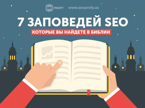7 заповедей SEO, которые можно найти в Библии