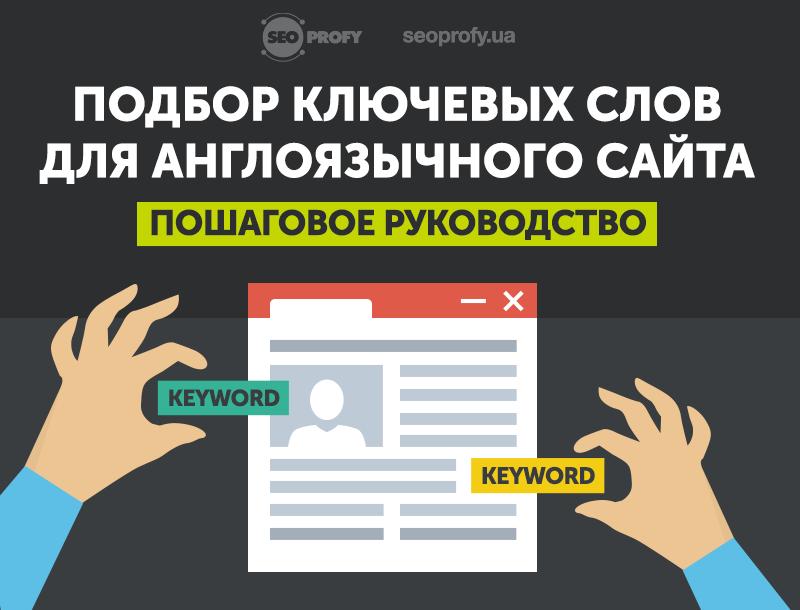 Подбор ключевых слов для англоязычного сайта – пошаговое руководство - SeoProfy