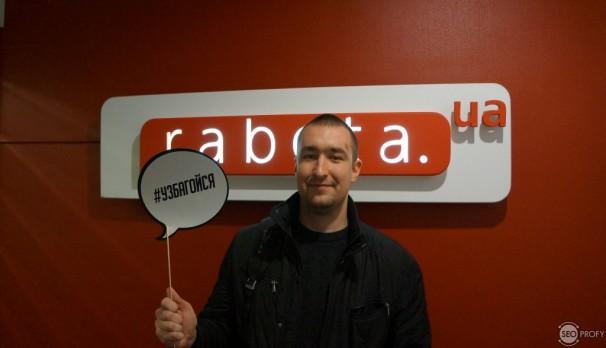SeoProfy в гостях у Rabota.ua – фото отчет