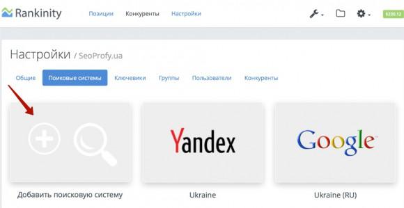 Проверка позиций в разных поисковых системах - Rankinity