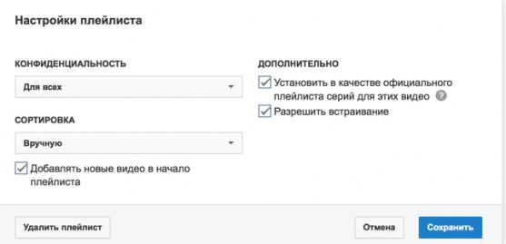 Оптимизация YouTube канала