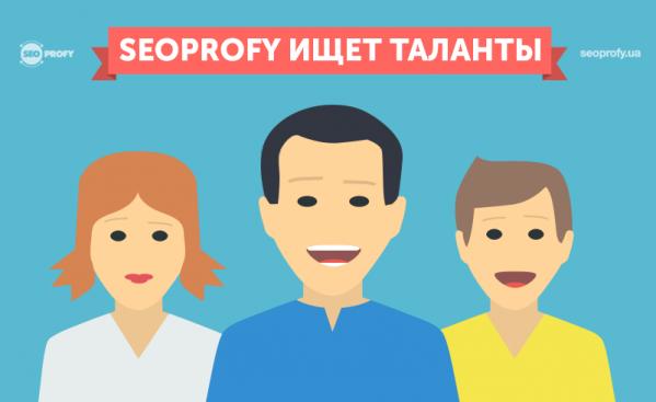 SeoProfy ищет таланты