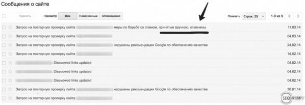Снятие ручного фильтра Google