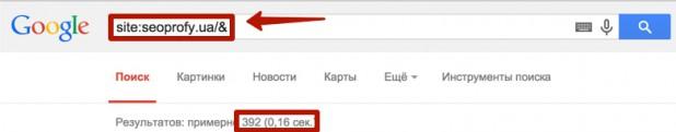 проверка на основной индекс в Google