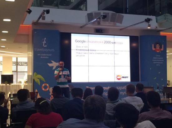 Доклад на SeoConference 2014 в Казани