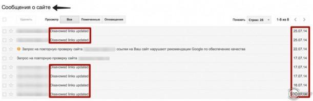 Хронология событий в Google вебмастере - ручной фильтр