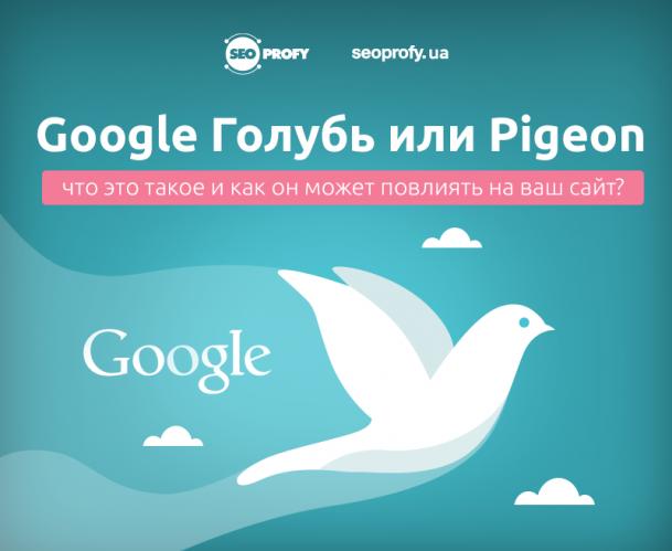 Google Голубь (Pigeon) – что это такое и как он может повлиять на ваш сайт?