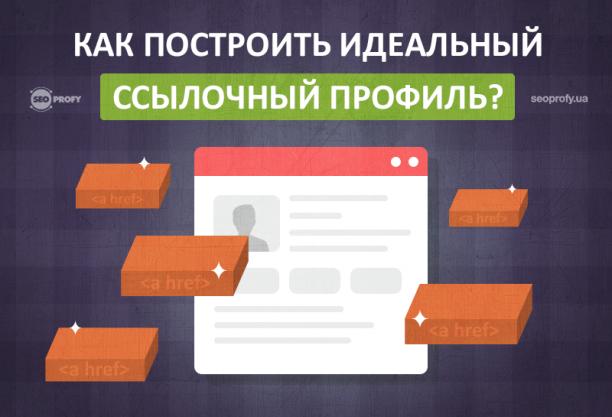 Как построить идеальный ссылочный профиль для вашего сайта — пошаговое руководство