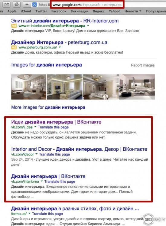 как страницы Вконтакте по коммерческим запросам обгоняют авторитетные сайты