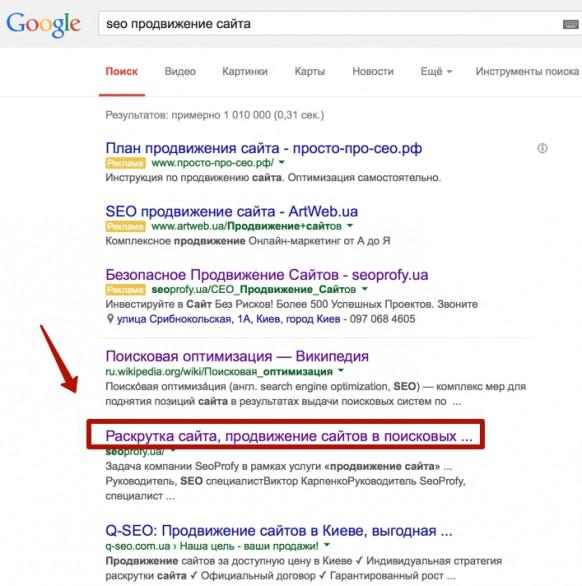 Тег Title в результатах поиска Google