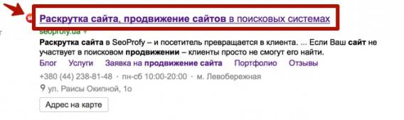 Тег Title в результатах поиска Яндекс