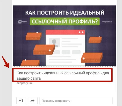 Тег Title в Google Plus