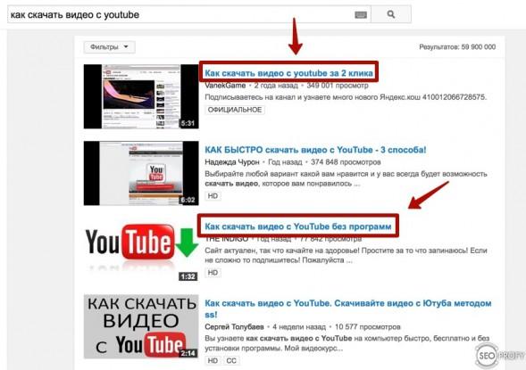 Делаем заголовки броскими для видео на Ютубе