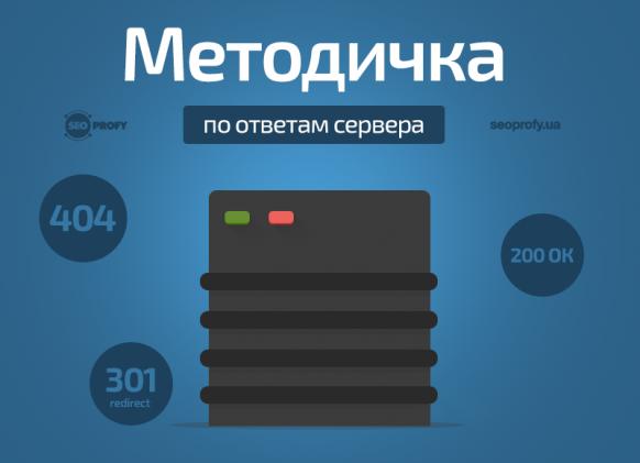 Ответы сервера — практичная методичка