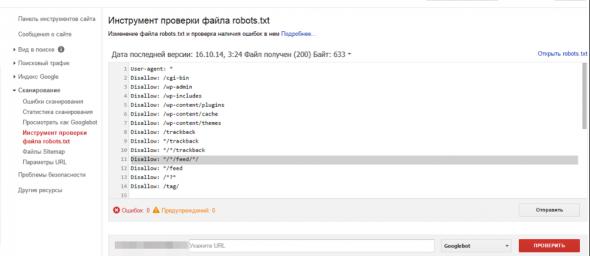 Robots.txt - Google Вебмастерс