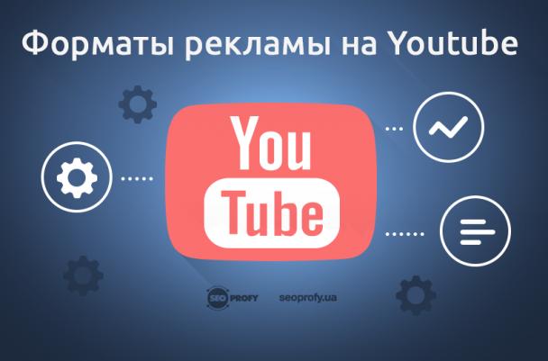 Форматы рекламы на Youtube