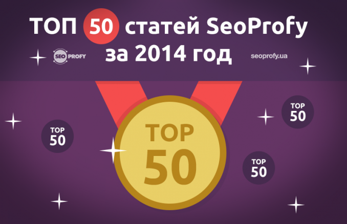ТОП 50 статей блога SeoProfy за 2014 год