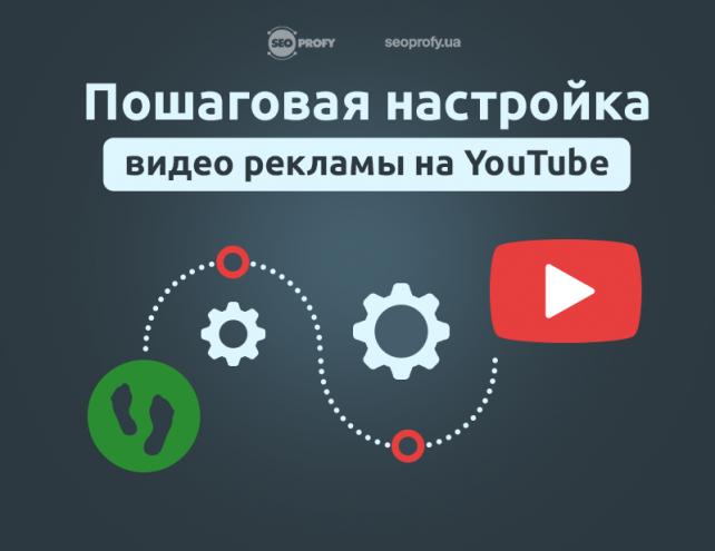 Пошаговая настройка видео рекламы на YouTube