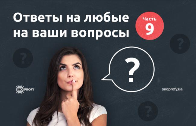 Ответы на любые ваши вопросы – часть 9