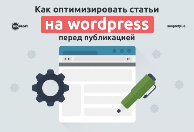 Как оптимизировать статьи на WordPress перед публикацией