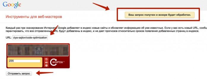 добавление статьи в submit url Google