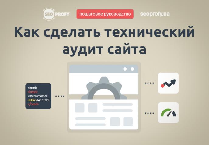 Как сделать технический seo аудит сайта — пошаговое руководство