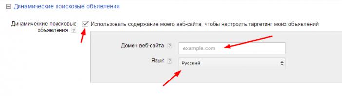 Далее подключаем свой сайт и выбираем язык