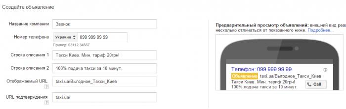 В объявление нужно указать URL сайта, где есть номер телефона, указанный в объявлении, для его подтверждения.