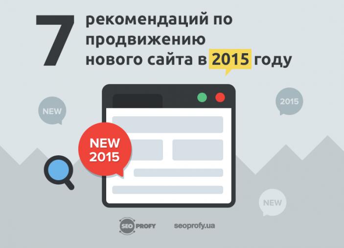 7 рекомендаций по продвижению нового сайта в 2015 году