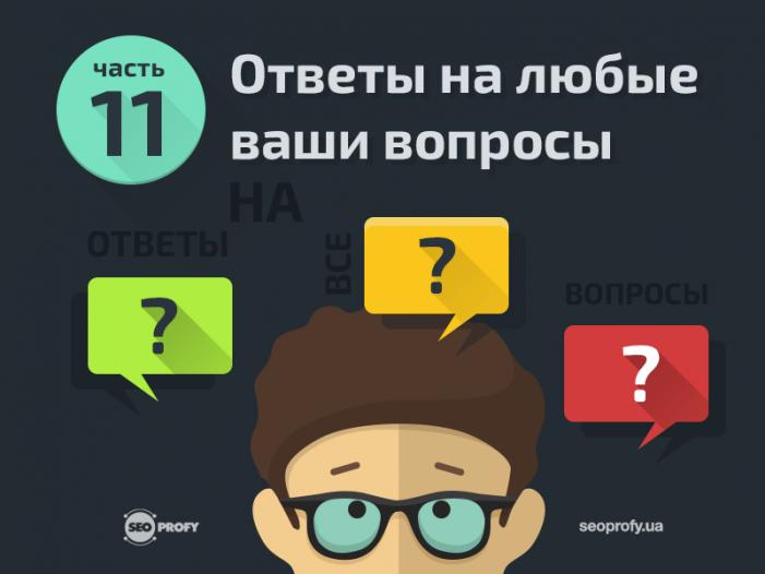 Ответ на любые ваши вопросы – часть 11