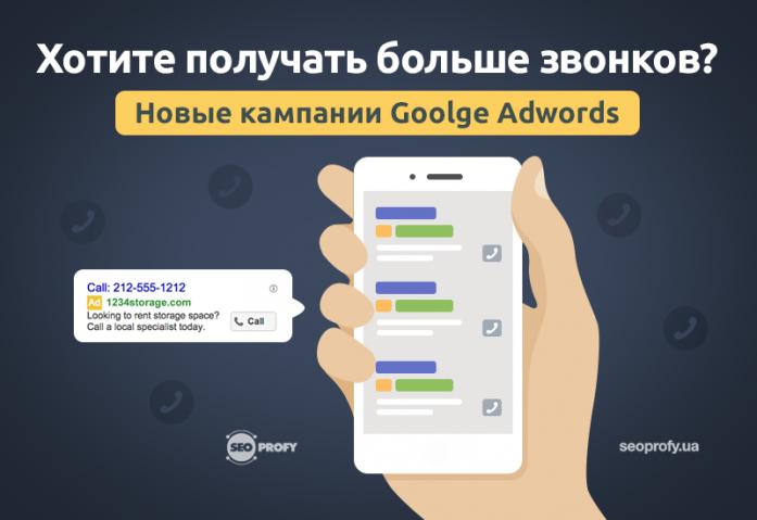 Как получить больше звонков? Новые кампании Goolge Adwords