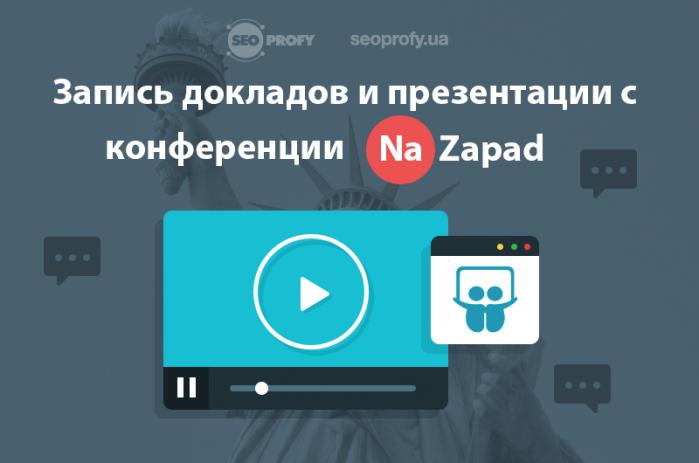 Запись докладов и презентации с конференции NaZapad