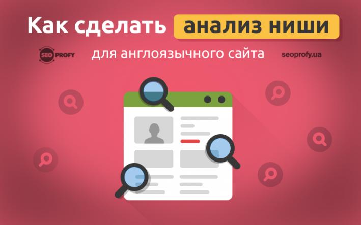 Как сделать анализ ниши для англоязычного сайта – пошаговое руководство