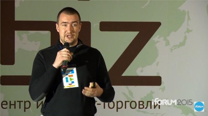 Доклад на конференции iForum – видео и презентация