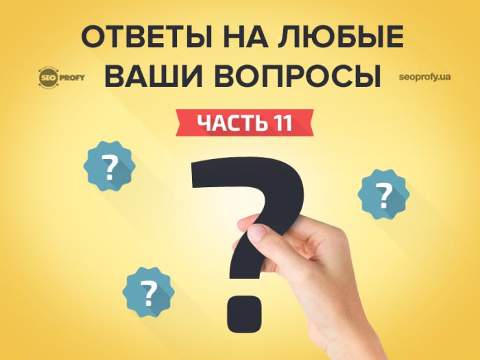 Ответы на любые ваши вопросы — часть 11