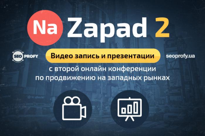 Nazapad 2: Запись докладов и презентаций