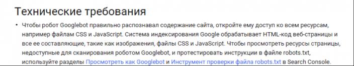 Кроме этого, про эту проблему четко написано в справке Google https://support.google.com/webmasters/answer/35769?hl=ru#technical_guidelines