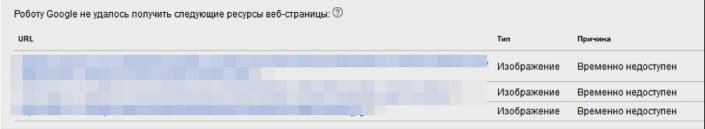Единственный нюанс, что в списке ресурсов могут оказаться файлы к которым Гугл не может получить доступ