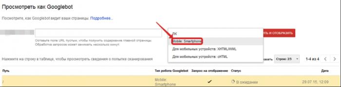 Проверяем доступность всех ресурсов для Mobile: smartphone
