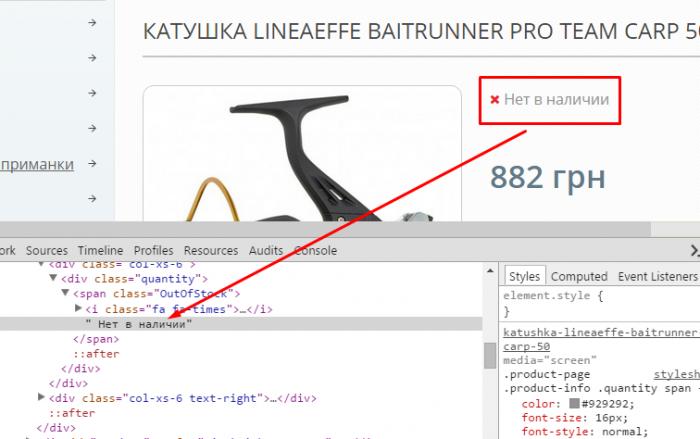 Важно. Параметры в скрипт нужно заносить точно так, как они отображаются в HTML коде страницы.