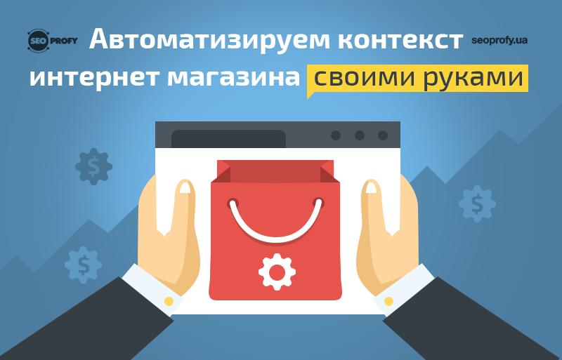 Скрипт для обновление цены в объявлении и контроля наличия товара в Adwords.