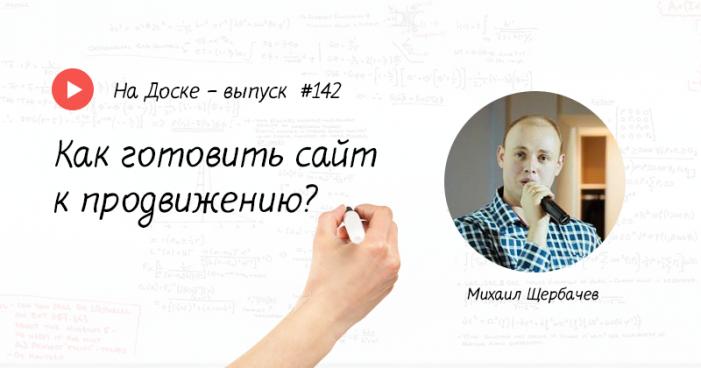 Как готовить сайт к продвижению? – На Доске – выпуск № 142 с Михаил Щербачев