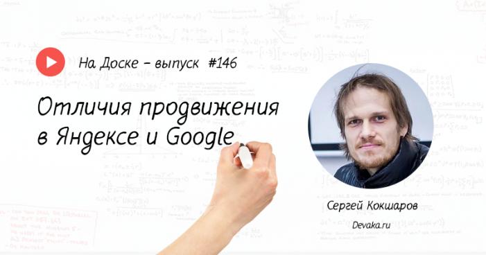 чем отличается поисковое продвижение сайтов в Яндексе и Гугле?
