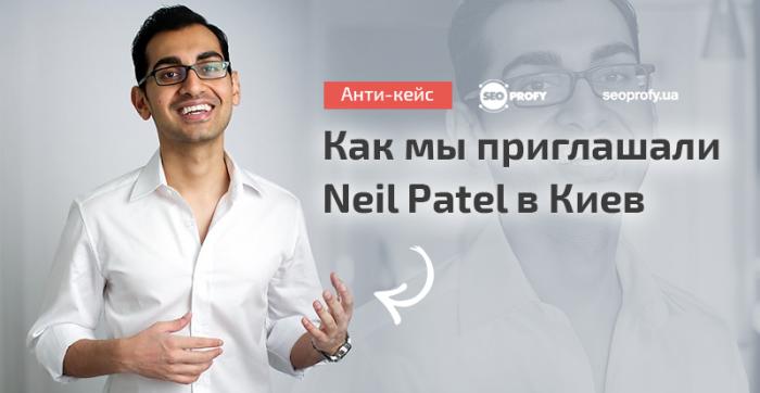 Антикейс: Как мы приглашали Neil Patel в Киев